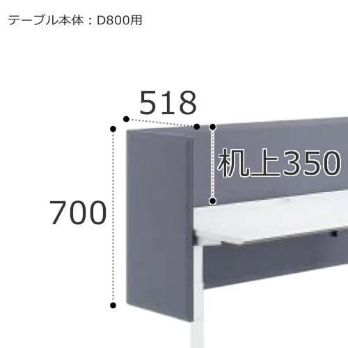 コクヨ シークエンス SEQUENCE 昇降 テーブル デスクトップ パネル サイド K4クロスタイプ 高さ700(机上350)×奥行800用×奥行518ミリ L側 SDV-SE57SLN【お客様組立】
