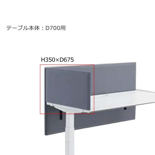 コクヨ シークエンス SEQUENCE 昇降 テーブル デスクトップ パネル フルサイド HSNクロスタイプ 高さ700(机上350)×奥行700用×奥行675ミリ SDV-SE73S-【お客様組立】