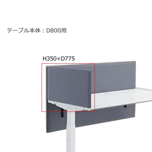 コクヨ シークエンス SEQUENCE 昇降 テーブル デスクトップ パネル フルサイド HSNクロスタイプ 高さ700(机上350)×奥行800用×奥行775ミリ SDV-SE83S-【お客様組立】