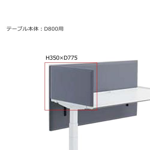 コクヨ シークエンス SEQUENCE 昇降 テーブル デスクトップ パネル フルサイド K4クロスタイプ 高さ700(机上350)×奥行800用×奥行775ミリ SDV-SE83S【お客様組立】