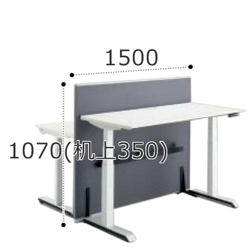コクヨ シークエンス SEQUENCE 昇降 テーブル ワイヤリング パネル フロント 両面 K4クロスタイプ 高さ1070(机上350)×幅1500ミリ SDV-SED1510N【お客様組立】
