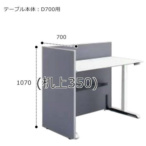 コクヨ シークエンス SEQUENCE 昇降 テーブル ワイヤリング パネル エンド HSNクロスタイプ 高さ1070(机上350)×奥行700用 R側 SDV-SED710ERN-【お客様組立】