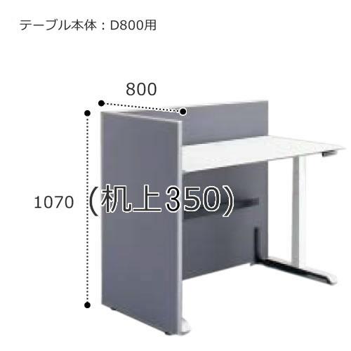 コクヨ シークエンス SEQUENCE 昇降 テーブル ワイヤリング パネル エンド HSNクロスタイプ 高さ1170(机上450)×奥行700用 R側 SDV-SED810ERN-【お客様組立】