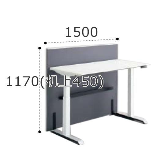 コクヨ シークエンス SEQUENCE 昇降 テーブル ワイヤリング パネル フロント 片面 K4クロスタイプ 高さ1170(机上450)×幅1500ミリ SDV-SESD1511N【お客様組立】
