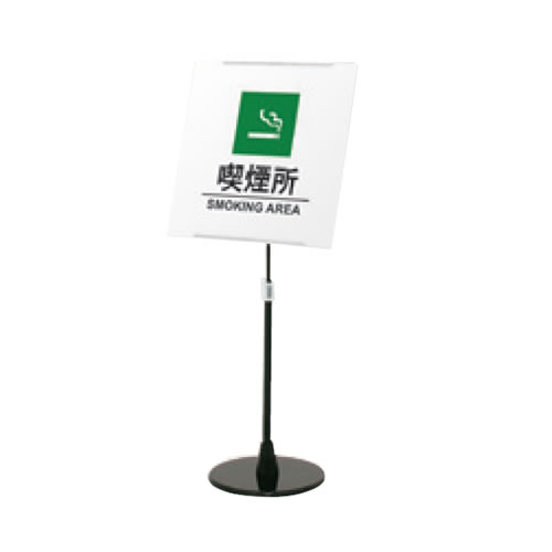 オカムラ サインスタンド 450Wパネル可変型 L06FBC-Y602