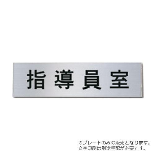 オカムラ ルームプレート 253Wステンレス マグネットシート付 L06FEB-S01