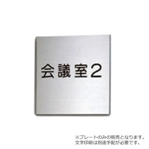 オカムラ ルームプレート 150Wステンレス 両面テープ付 L06FEG-S01