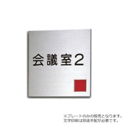 オカムラ ルームプレート 150Wステンレス在/不在表示付き 両面テープ付 L06FEL-S01
