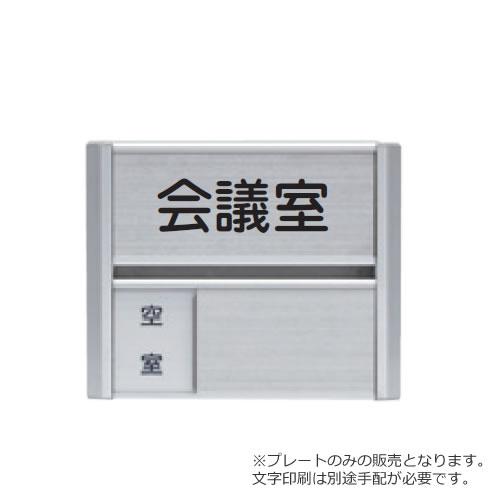オカムラ ルームプレート 174W在/不在表示タイプ アルミ L06FEX-A01