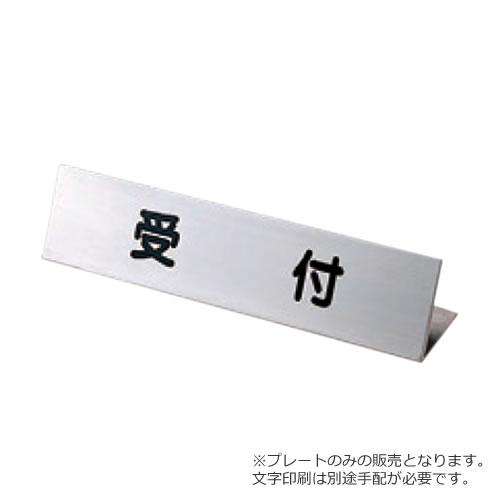 オカムラ カウンターサイン 250Wステンレス L06FFA-S01