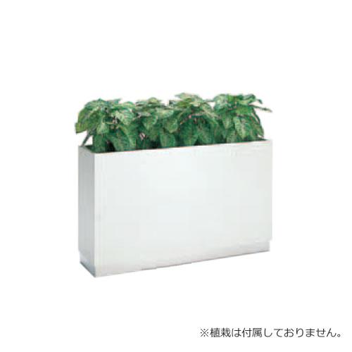 オカムラ プランターボックス 幅900cm ステンレス製受皿付き 本体カラー/ホワイト オフィス家具 L918MB-MR61