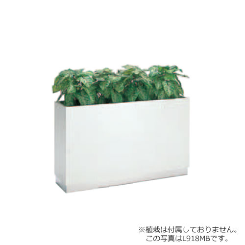 オカムラ プランターボックス 幅1200cm ステンレス製受皿付き 本体カラー/ホワイト オフィス家具 L918MY-MR61