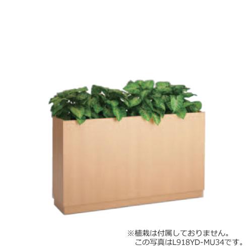 オカムラ プランターボックス900W ステンレス製受皿付き L918YD