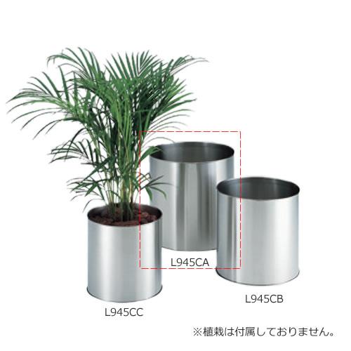 オカムラ プランターボックス円形タイプ 大型 水受皿付き L945CA-S01