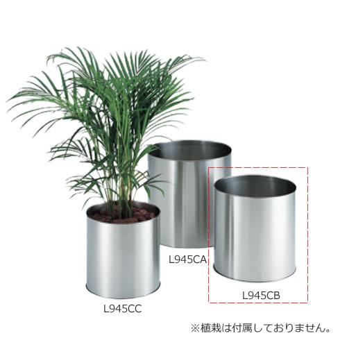 オカムラ プランターボックス 円形タイプ 丸型 中型 水受皿付き 鉢植え オフィス家具 L945CE-S01