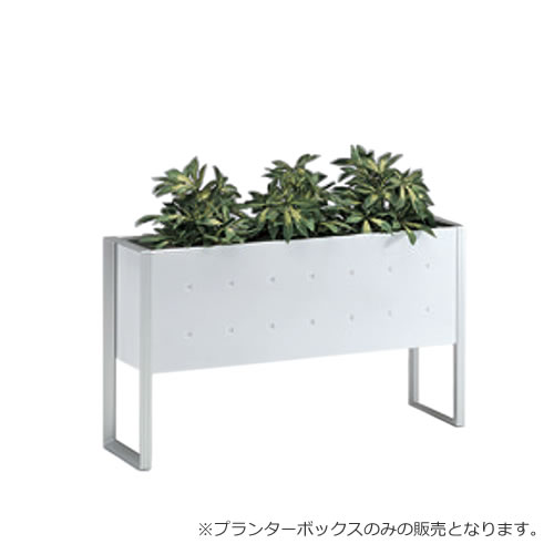 オカムラ L973シリーズ プランターボックス 1200W ステンレス製受皿付き L973PT-ZA79