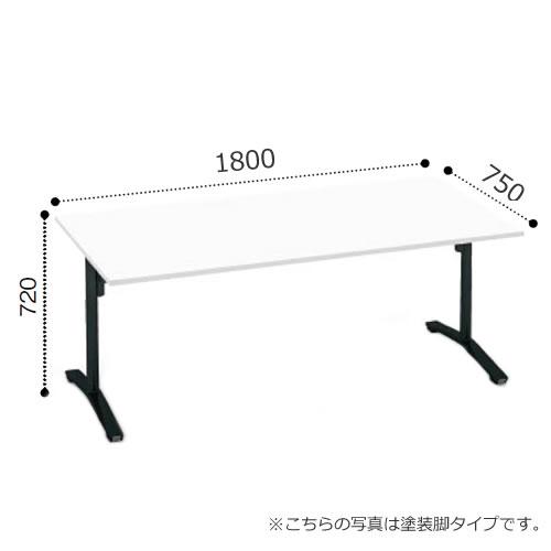 コクヨ VIENAビエナ シリーズ会議 ミーティング テーブル フラップT字脚キャスタータイプ 角形天板 ポリッシュ脚 幅1800奥行750ミリ MT-V187FP