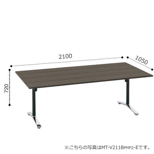 コクヨ VIENAビエナ シリーズ会議 ミーティング テーブル 天板固定T字脚キャスタータイプ 角形天板 ポリッシュ脚 配線ボックス付 幅2100奥行1050ミリ MT-V211BP-C