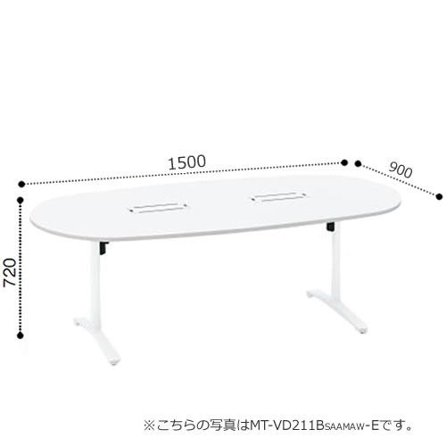 コクヨ VIENAビエナ シリーズ会議 ミーティング テーブル 天板固定T字脚キャスタータイプ 楕円形天板 塗装脚 配線ボックス付 幅1500奥行900ミリ MT-VD159B-C