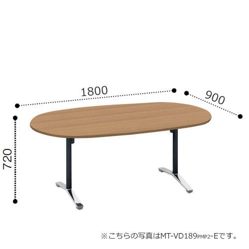 コクヨ VIENAビエナ シリーズ会議 ミーティング テーブル 天板固定T字脚キャスタータイプ 楕円形天板 ポリッシュ脚 配線ボックスなし 幅1800奥行900ミリ MT-VD189P-C