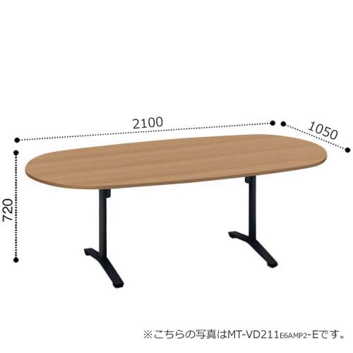 コクヨ VIENAビエナ シリーズ会議 ミーティング テーブル 天板固定T字脚キャスタータイプ 楕円形天板 塗装脚 配線ボックスなし 幅2100奥行1050ミリ MT-VD211-C