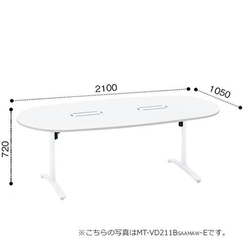 コクヨ VIENAビエナ シリーズ会議 ミーティング テーブル 天板固定T字脚キャスタータイプ 楕円形天板 ポリッシュ脚 配線ボックス付 幅2100奥行1050ミリ MT-VD211BP-C