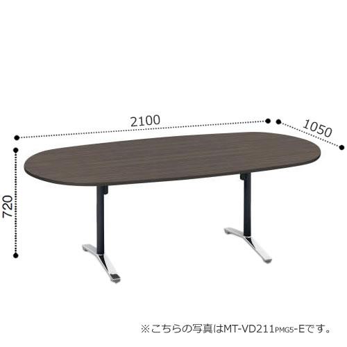 コクヨ VIENAビエナ シリーズ会議 ミーティング テーブル 天板固定T字脚キャスタータイプ 楕円形天板 ポリッシュ脚 配線ボックスなし 幅2100奥行1050ミリ MT-VD211P-C
