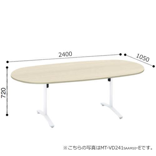 コクヨ VIENAビエナ シリーズ会議 ミーティング テーブル 天板固定T字脚キャスタータイプ 楕円形天板 塗装脚 配線ボックスなし 幅2400奥行1050ミリ MT-VD241-C