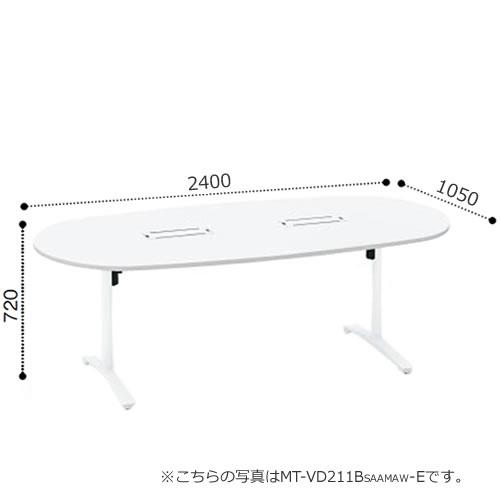 コクヨ VIENAビエナ シリーズ会議 ミーティング テーブル 天板固定T字脚アジャスタータイプ 楕円形天板 ポリッシュ脚 配線ボックス付 幅2400奥行1050ミリ MT-VD241BP-E