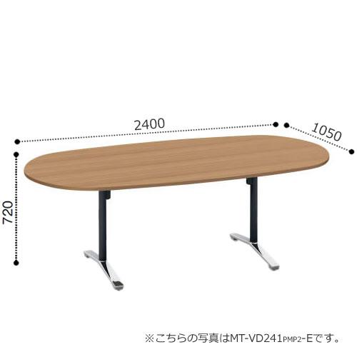 コクヨ VIENAビエナ シリーズ会議 ミーティング テーブル 天板固定T字脚キャスタータイプ 楕円形天板 ポリッシュ脚 配線ボックスなし 幅2400奥行1050ミリ MT-VD241P-C