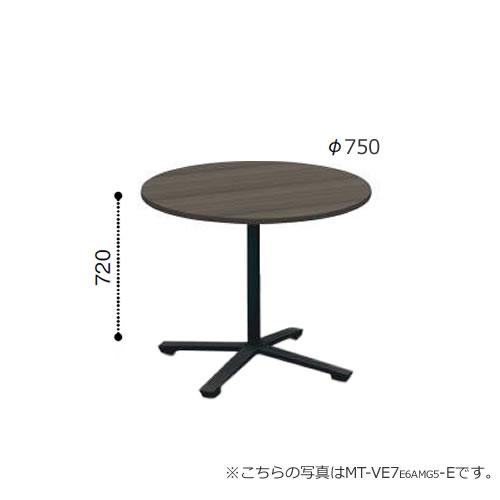 コクヨ VIENAビエナ シリーズ会議 ミーティング テーブル 天板固定単柱脚キャスタータイプ 円形天板 塗装脚 幅750奥行750ミリ MT-VE7-C