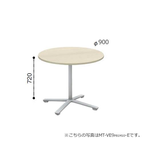コクヨ VIENAビエナ シリーズ会議 ミーティング テーブル 天板固定単柱脚キャスタータイプ 円形天板 塗装脚 幅900奥行900ミリ MT-VE9-C