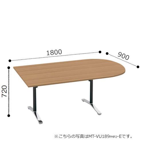 コクヨ VIENAビエナ シリーズ会議 ミーティング テーブル 天板固定T字脚アジャスタータイプ U字形天板 ポリッシュ脚 配線ボックス付 幅1800奥行900ミリ MT-VU189BP-E