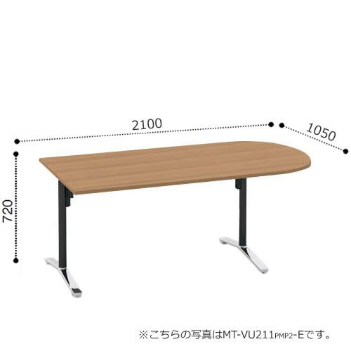 コクヨ VIENAビエナ シリーズ会議 ミーティング テーブル 天板固定T字脚アジャスタータイプ U字形天板 ポリッシュ脚 配線ボックス付 幅2100奥行1050ミリ MT-VU211BP-E