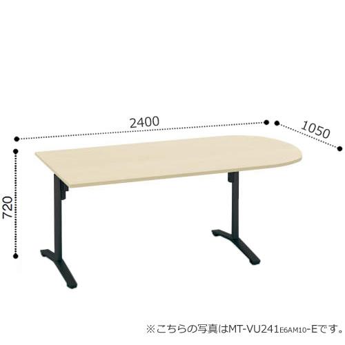 コクヨ VIENAビエナ シリーズ会議 ミーティング テーブル 天板固定T字脚キャスタータイプ U字形天板 塗装脚 配線ボックスなし 幅2400奥行1050ミリ MT-VU241-C