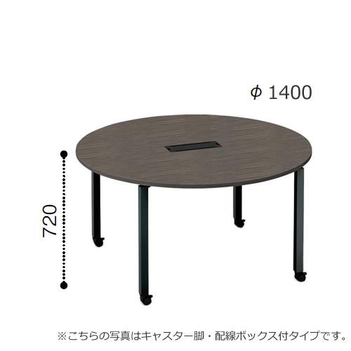 コクヨ ワークフィットWORKFIT テーブル ミーティング 机 円形タイプ 配線ボックスなし 幅1400×奥行1400 SD-WFTA14
