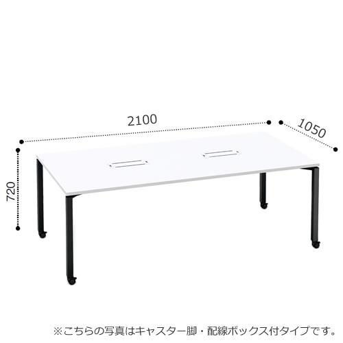 コクヨ ワークフィットWORKFIT テーブル ミーティング 机 角形タイプ 配線ボックスなし 幅2100×奥行1050 SD-WFTA211
