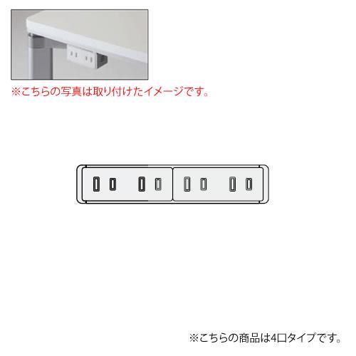 コクヨ ワークソートWORKSORTシリーズ 机 テーブル オプション電源コンセント手元タイプ4口タイプ SDA-WSEJ151