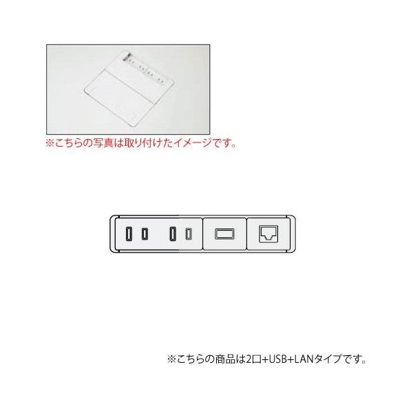 コクヨ ワークソートWORKSORTシリーズ 机 テーブル オプション電源コンセント天板タイプ2口+USB+LANタイプ SDAH-ISEJ101N
