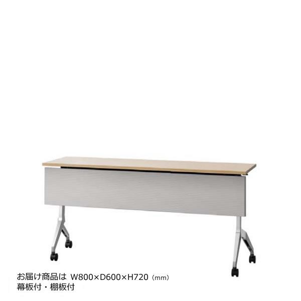 内田洋行 ミーティングテーブル パラグラフ 幕板付 棚板付 幅800mm 奥行600mm Paragraph 8060MT