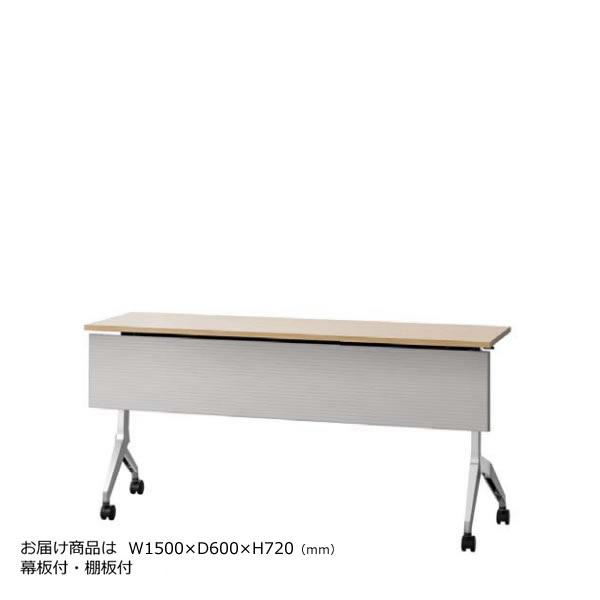 内田洋行 スタックテーブル ミーティングテーブル パラグラフ 幕板付 棚板付 幅1500ミリ 奥行600ミリ Paragraph 1560MT