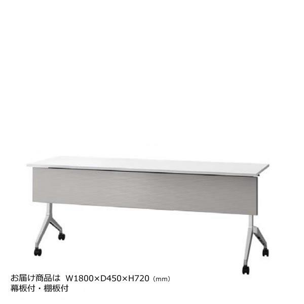 内田洋行 スタックテーブル ミーティングテーブル パラグラフ 幕板付 棚板付 幅1800ミリ 奥行450ミリ Paragraph 1845MT