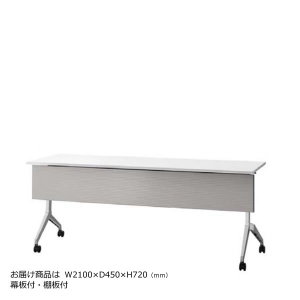 内田洋行 ミーティングテーブル パラグラフ 幕板付 棚板付 幅2100mm 奥行450mm Paragraph 2145MT
