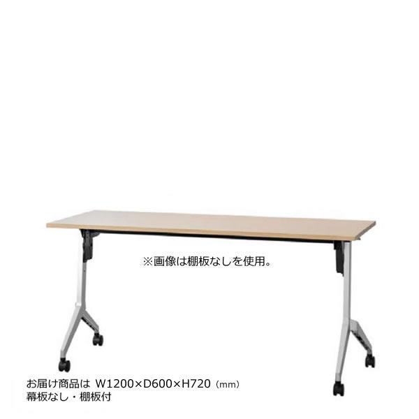 内田洋行 ミーティングテーブル パラグラフ 幕板なし 棚板付 幅1200mm 奥行600mm Paragraph 1260T