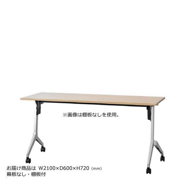 内田洋行 ミーティングテーブル パラグラフ 幕板なし 棚板付 幅2100mm 奥行600mm Paragraph 2160T