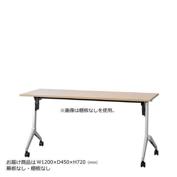 内田洋行 ミーティングテーブル パラグラフ 幕板なし 棚板なし 幅1200mm 奥行450mm Paragraph 1245