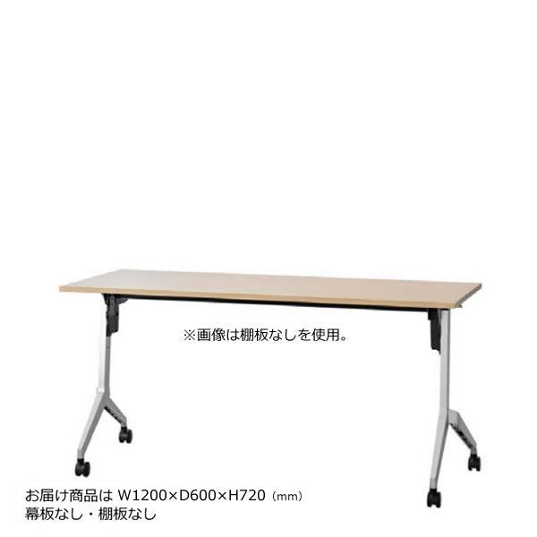 内田洋行 ミーティングテーブル パラグラフ 幕板なし 棚板なし 幅1200mm 奥行600mm Paragraph 1260
