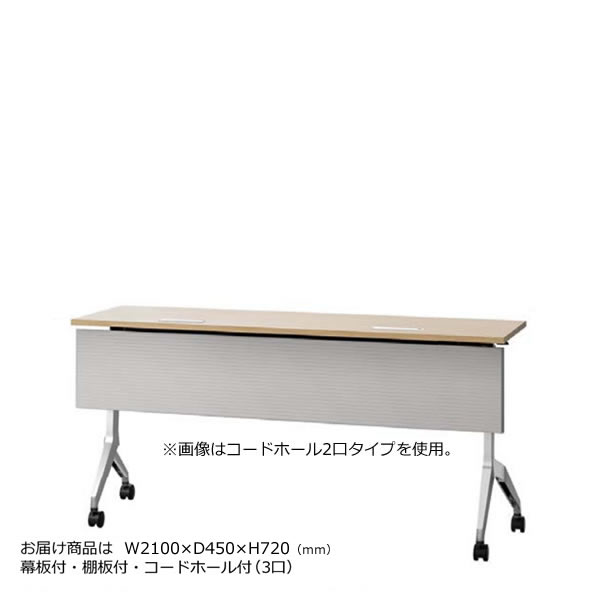 内田洋行 ミーティングテーブル パラグラフ 幕板付 棚板付 コードホール付き 幅2100mm 奥行450mm Paragraph 2145CMT