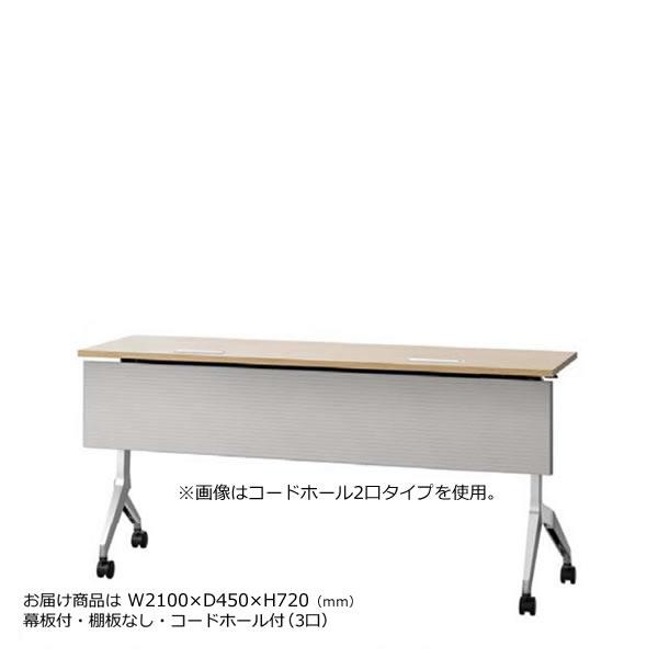 内田洋行 ミーティングテーブル パラグラフ 幕板付 棚板なし コードホール付き 幅2100mm 奥行450mm Paragraph 2145CM