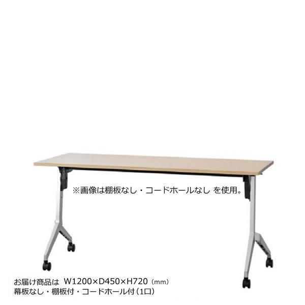 内田洋行 ミーティングテーブル パラグラフ 幕板なし 棚板付 コードホール付き 幅1200mm 奥行450mm Paragraph 1245CT